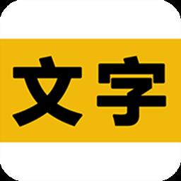 文字之家��作工具appv1.2.1 安卓版