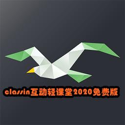 classin互�虞p�n堂2020免�M版3.0.3.3 安卓最新版