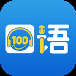 口�Z100�W生登�平�_app2020最新版