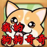 我的狗狗奇奇�B狗��Xappv1.0.2安卓版