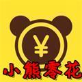小熊零花任�召��Xapp2020最新版