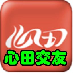 心田交友真人社交平�_app2.8.0 安卓最新版