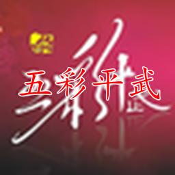 五彩平武最新消息�l布APP5.1.4 安卓版