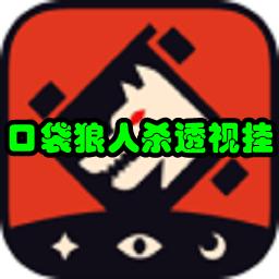 口袋狼人�⑼敢��燧o助免�M最新版3.0.0 安卓版