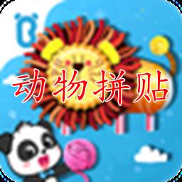 宝宝动物拼贴手工游戏APP9.41 安卓版