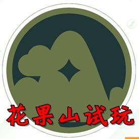 花果山�玩手�appv1.0.2安卓版