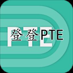 登登PTE口�Z�力APP1.0.5 安卓版