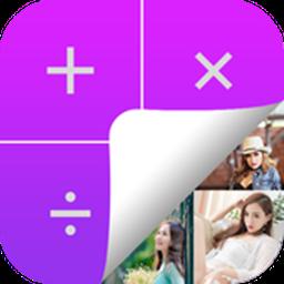 �算器保�U�祀[藏�热萜平獍�appv1.0.3安卓版