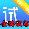 金牌�客�玩��Xappv1.0.3安卓手�C版