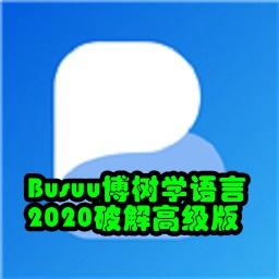 Busuu博��W�Z言2020破解高�版18.2.3.349 安卓版