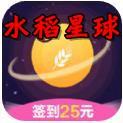 水稻星球任�帐仲�app2020最新版