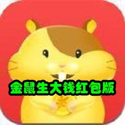 金鼠生大�X�t包版�W�app1.0 安卓版