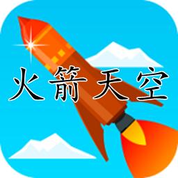 火箭天空手游无限金币破解版1.3.1 安卓版