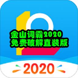 金山词霸2020免费破解直装版10.6.2