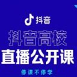 抖音高校直播公开课破解版app2020最
