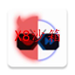 X8沙箱手游多开工具免费版APP0.6.2