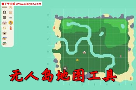 《集合啦!动物森友会》无人岛地图工具
