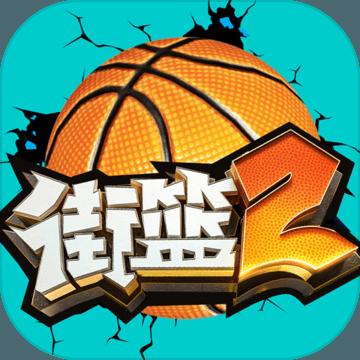 街头篮球2手游正式版1.0.9安卓手机版