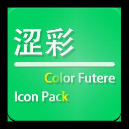 涩彩图标包美化工具Appv0.0.1安卓版