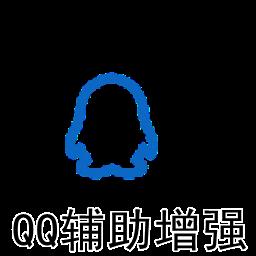QQ辅助增强XP模块QN2020最新破解版