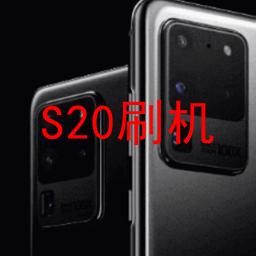 三星S20全系列一�I自�酉螺d最新官方固件2020 最新版