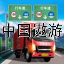 中国遨游2020模拟卡车游戏1.4 安卓免费版