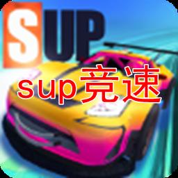 sup竞速驾驶去广告破解版1.0 无限钻石