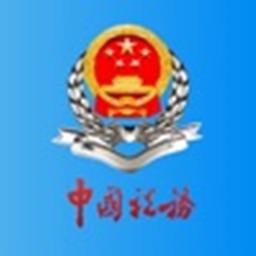 宁波税务2020网上办税Appv 2.12.0安卓最新版