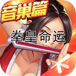 拳皇命运2020无限怒气破解版2.35 安卓最新版