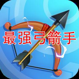 最强弓箭手无限钻石抽奖破解版1.0 安卓最新版