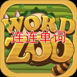 连连单词动物园学英语游戏1.0 安卓免费版