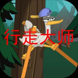 小团团玩的踩高跷的游戏手机版APP1.0 安卓免费版