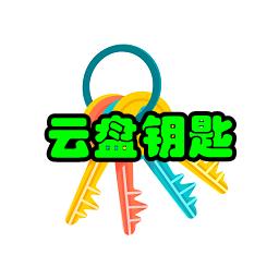 云盘钥匙加密存储免费版1.1 安卓版