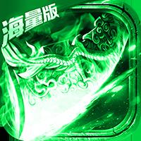 怒斩屠龙满v无限元宝bt版v1.0.0安卓版