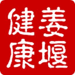 健康姜堰医疗便民服务平台手机版1.14 安卓版