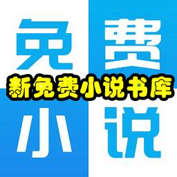 新免费小说书库无限金币去广告版1.4.1 安卓版