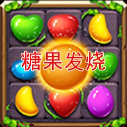 糖果发烧消消乐最新免费版2.5 安卓红包版
