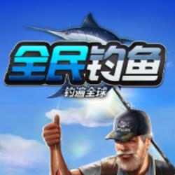 全民钓鱼无限钻石修改版v8.5.5最新安卓版