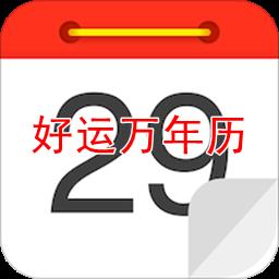 好运万年历2020日历查询1.3 安卓免费版