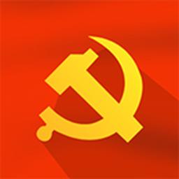 清政云移动党建appv0.0.97安卓最新版