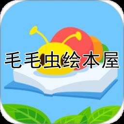 毛毛虫绘本屋故事大全1.0.2 安卓免费版