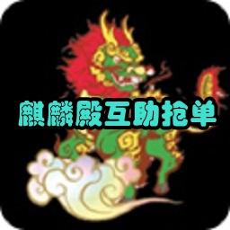 麒麟殿互助抢单养神兽app1.0 安卓版
