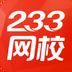 233网校无限金币充值卡破解版3.2.1官方版