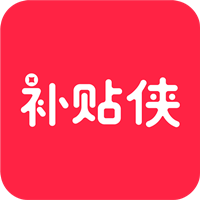 补贴侠网购返利商城APP1.0.5 安卓版
