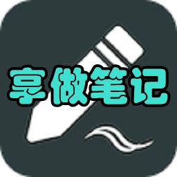 享做笔记手写协作神器app4.1.1.4 最新版