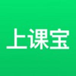 上课宝云课堂2020最新版appv 1.0.5安卓版