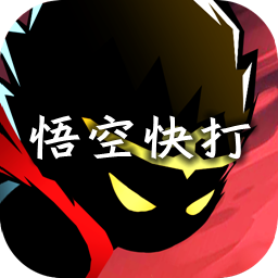 悟空快打�o限�w力金�牌平獍�1.0 安卓最新版