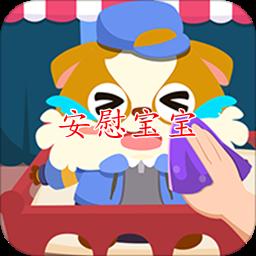 早教安慰宝宝益智小游戏2020免费版1.1.6 安卓最新版