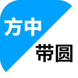 方中带圆图标包Appv2.0.4 安卓版