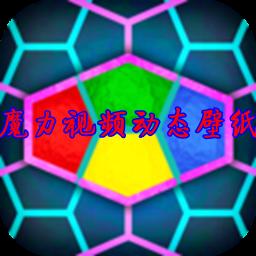 魔力��l��B壁�破解版app2020最新版